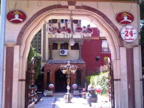 El Moalemeen Hotel
