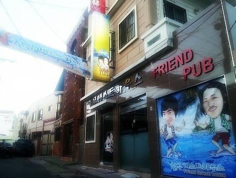 Busan Friend Guesthouse